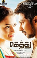 gethu Movie Release Expectation
