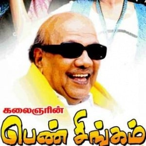 The last 10 films of Kalaignar M Karunanidhi